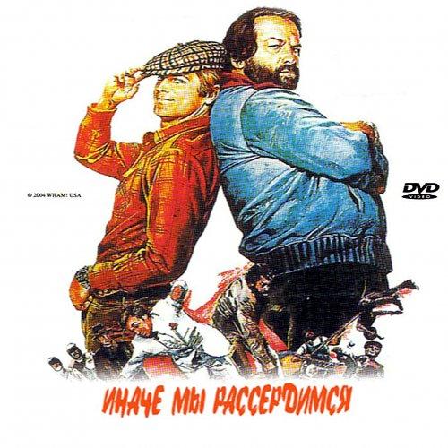 Иначе мы рассердимся / Altrimenti ci arrabbiamo / Watch Out, We're Mad (1974)