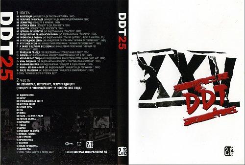 DDT - 25