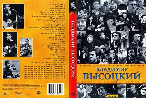 Высоцкий Владимир - Биография, тексты, песни, фильмография (2003)