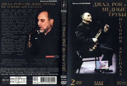 Козлов Алексей - Джаз, рок и медные трубы. История Арсенала (2005)