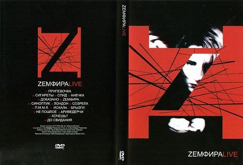 Zemfira - Live (2000)