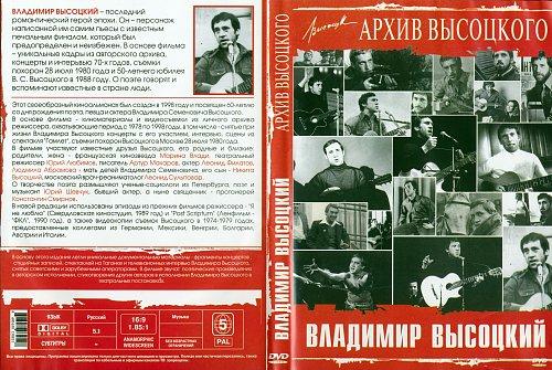 Владимир Высоцкий: Архив Высоцкого