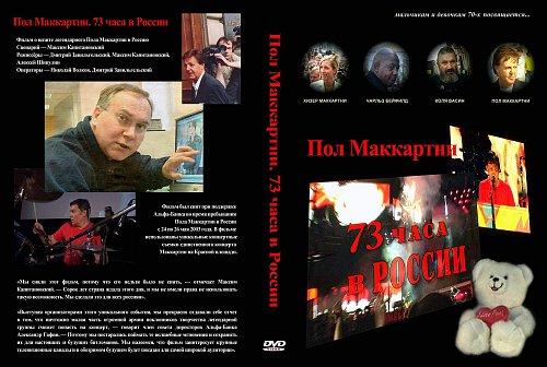 Маккартни Пол: 73 часа в России