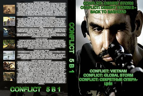 Conflict 5 в 1