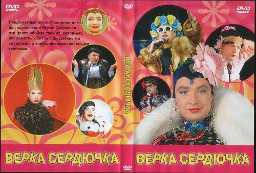 Сердючка Верка - Ранний юмор (2010)