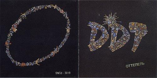 ДДТ - Оттепель 1990 (первопресс 1993)