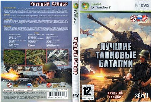 """Лучшие Танковые Баталии """"Крупный Калибр"""" 34 в 1"""
