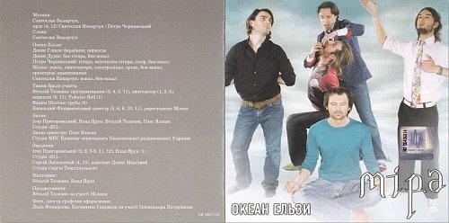Океан Эльзы - Мiра (Navigator Records)