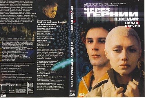 Через тернии к звёздам (1981)