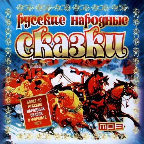 Русские Народные Сказки (Вигма)