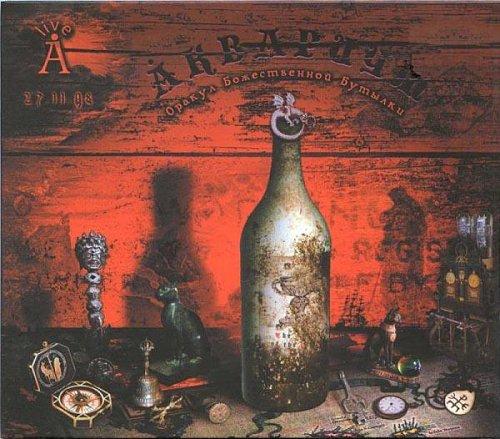 Аквариум - Оракул божественной бутылки - 2010