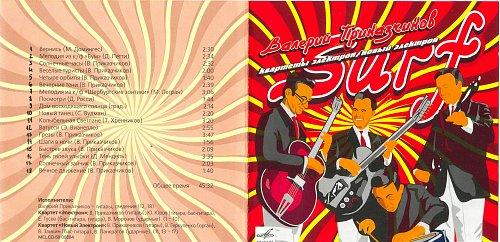 Электрон и Новый Электрон - Ретро Surf - 1960-1970