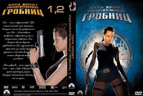 Лара Крофт: Расхитительница гробниц 1,2\ Lara Croft: Tomb Raider 1,2 (2001, 2003)