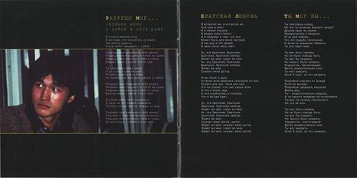 Кино - Неизвестные песни 1982 (1996)