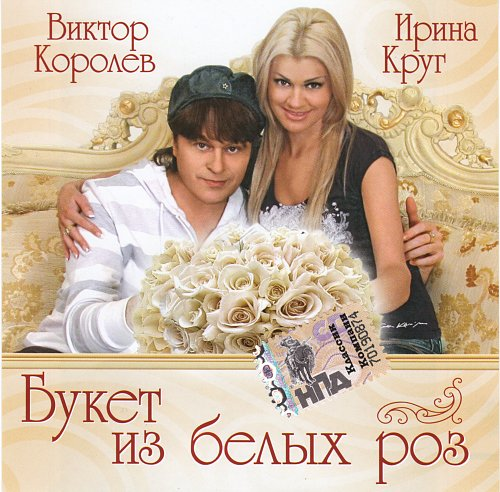 Королёв Виктор & Ирина Круг - Букет из белых роз 2009