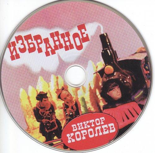 Королёв Виктор - Избранное 1999