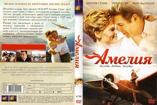 Амелия / Amelia (2010)