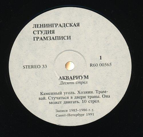 Аквариум - Десять стрел (1991) [LP Russian Disc R60 00565-6]