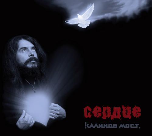 Калинов мост - Сердце (2009)