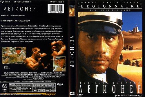 Легионер / Legionnaire (1998)