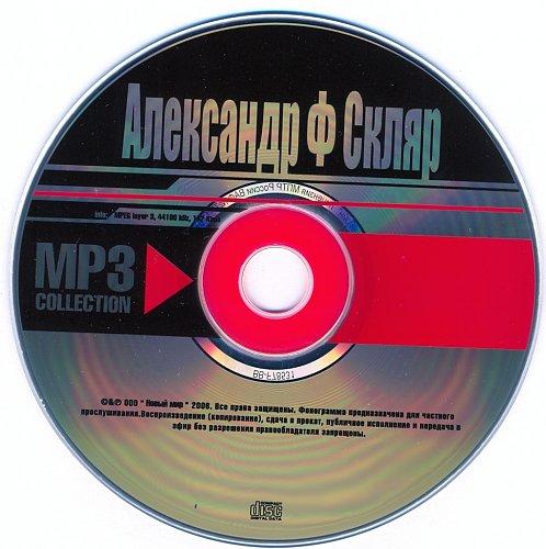 Скляр Александр Ф. - MP3 Collection