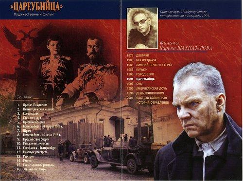 Цареубийца (1991)