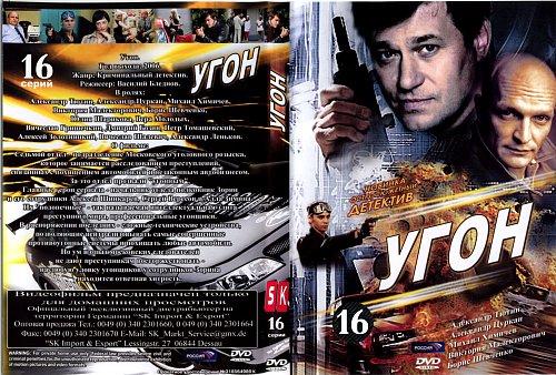 Угон (2006)