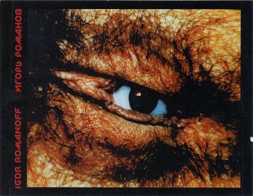 Романов Игорь - ACHTUNG! АХТУНГ! 1995 (2000)