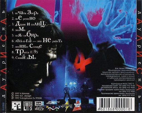 Алиса - Дурень (1997)