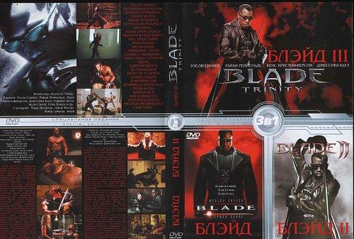 Блэйд / Blade (трилогия)