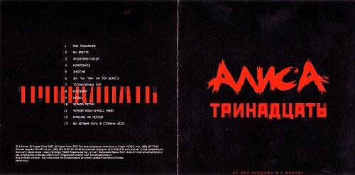 Алиса - Тринадцать (2003)