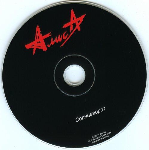 Алиса - Солнцеворот (2000)