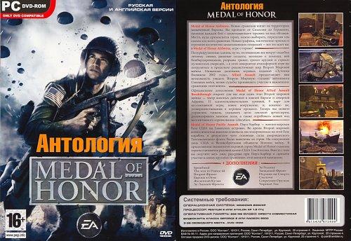 Medal of Honor Антология