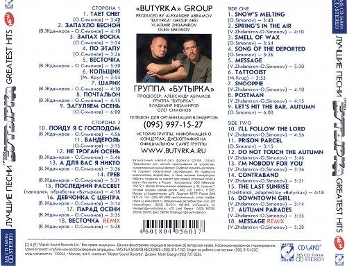 Бутырка - Лучшие песни   2004