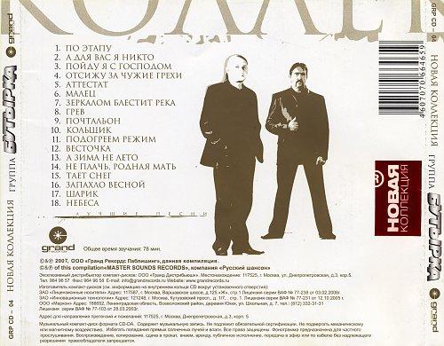 Бутырка - Лучшие песни (2007)