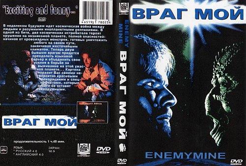 Враг мой / Enemy Mine (1985)