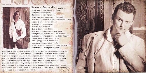 Король и Шут - Театръ Демона (Никитин  ТФН-CD 739/IO)