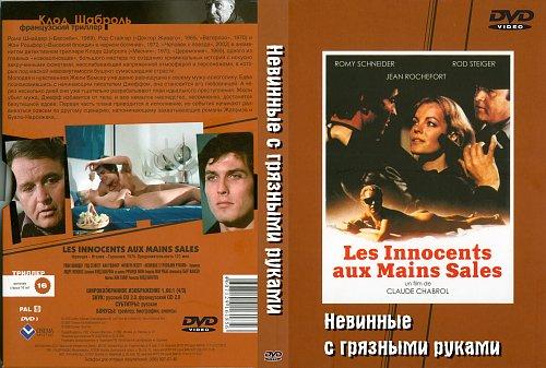 Невинные с грязными руками/Les innocents aux mains sales
