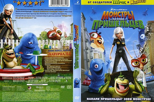 Монстры против пришельцев / Monsters vs Aliens (2009)
