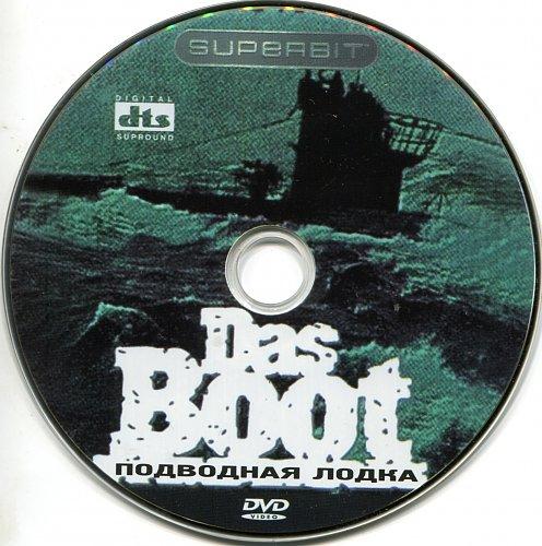 Подводная лодка - Das Boot