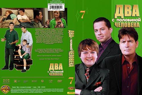 Два с половиной человека (2,5 человека) / Two and a Half Men (2003)