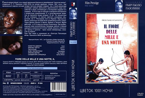 Цветок тысяча и одной ночи / Il fiore delle mille e una notte (1974)