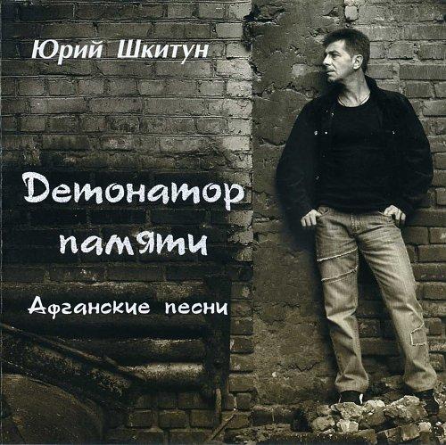 Шкитун Юрий - Детонатор памяти (афганские песни) (2008)