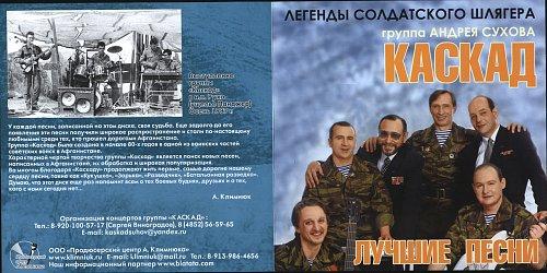 КАСКАД-лучшие песни (2007)
