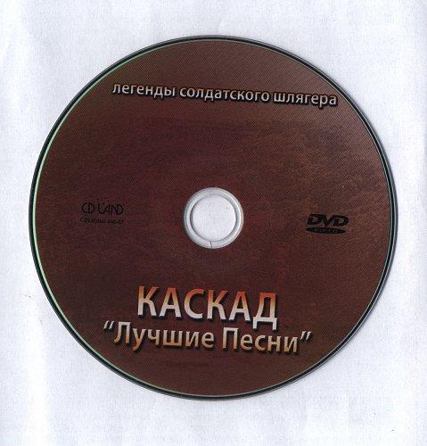 Каскад - Лучшие песни (2007)