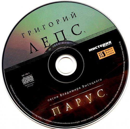 Лепс Григорий - (Парус 2004)