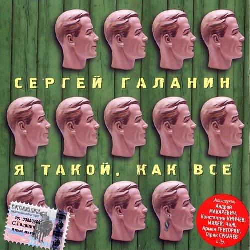 Галанин Сергей - Я Такой Как Все (2003)