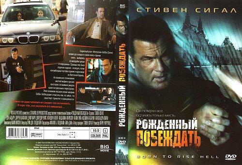 РОЖДЁННЫЙ ПОБЕЖДАТЬ/2010/США/