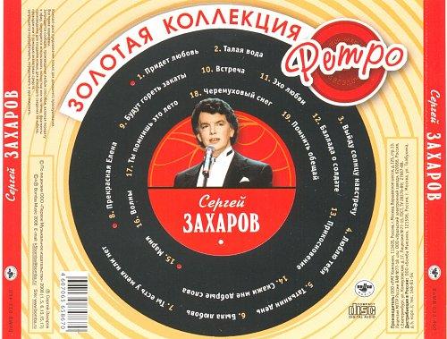Захаров Сергей - Золотая коллекция ретро (2008)