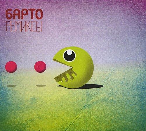 БАРТО - Ремиксы (2010)
